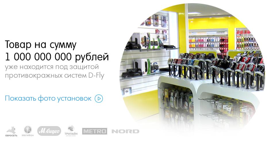 Товар на сумму 1 000 000 000 рублей