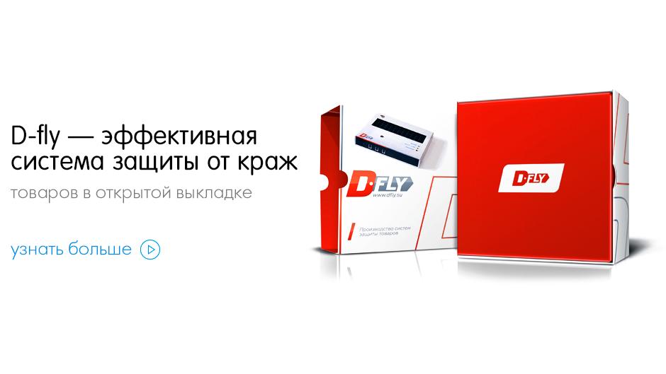 D-fly — эффективная  система защиты от краж  товаров в открытой